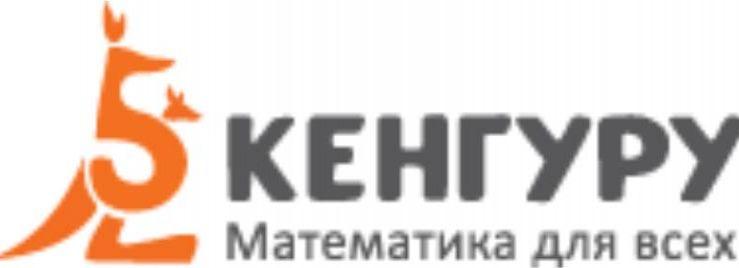 """Международный конкурс по математике """"Кенгуру"""""""