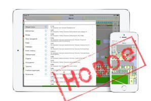 В мобильное приложение навигации по ВГУЭС для устройств с iOS добавлен новый функционал