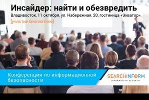 Бесплатная конференция по защите бизнеса от утечек информации пройдет 11 октября во Владивостоке