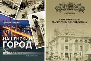 155-летие города ВГУЭС отметил изданием книг о Владивостоке