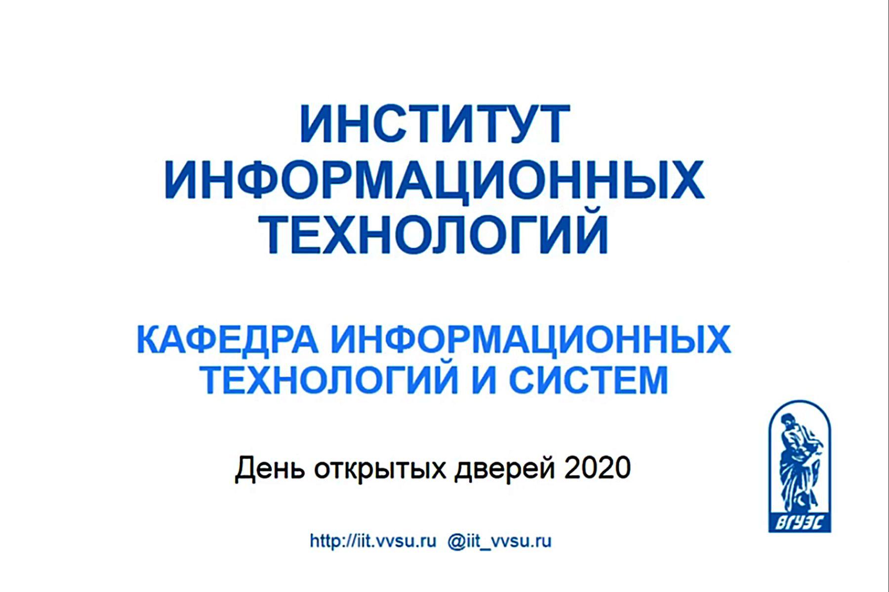 День открытых дверей для абитуриентов бакалавриата и магистратуры провел Институт информационных технологий ВГУЭС