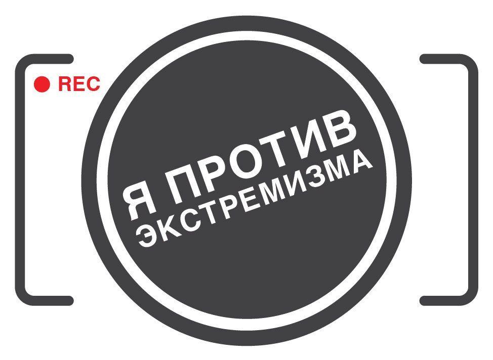 Фестиваль социальных видеороликов «Я против экстремизма»