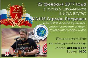 Концерт-встреча с членом Всероссийской общественной организации ветеранов