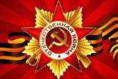 Ректор ВГУЭС поздравляет с Днем Победы!