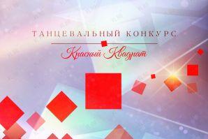 Танцевальный конкурс Красный Квадрат