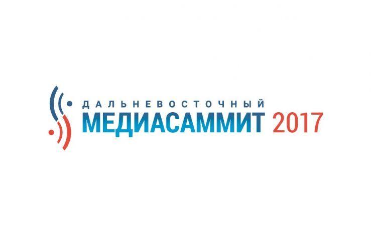 IV Дальневосточный МедиаСаммит