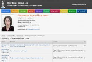 Модификация системы учета публикаций: учет публикаций осуществляется через сервис Портфолио сотрудника