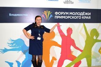 Студентка филиала ФГБОУ ВПО «ВГУЭС» в г. Находке стала участницей форума молодёжи Приморского края