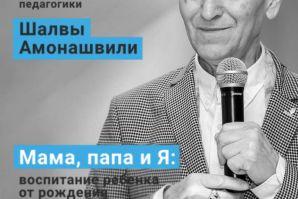 Cеминар Шалвы Амонашвили