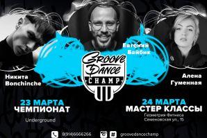 Дальневосточный танцевальный чемпионат Groove Dance Champ