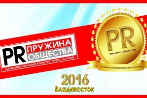 VII Дальневосточная PR премия «PRужина общества» в сфере связей с общественностью