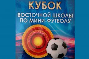 Кубок Восточной школы по мини-футболу