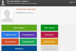 Новые возможности сервиса Личный кабинет студента