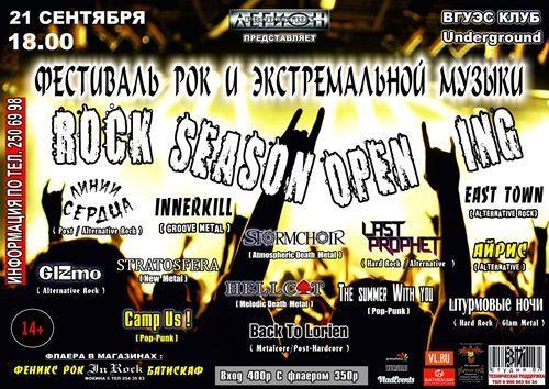 Фестиваль рок и экстремальной музыки Rock Season Opening