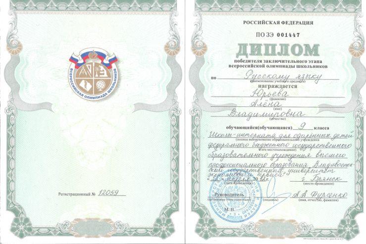Алена Юрьева (ШИОД ВГУЭС) — победила на Всероссийской олимпиаде