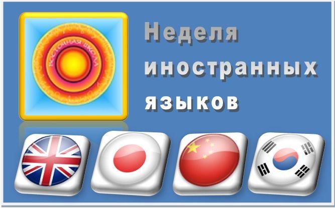 Неделя иностранных языков. День пятый -