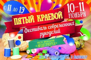 Пятый краевой Фестиваль современных рукоделий