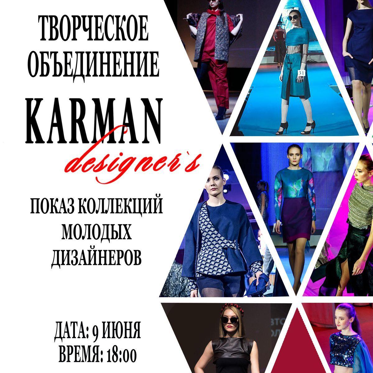 Выставка-показ авторских коллекций творческого объединения молодых дизайнеров «KARMAN»