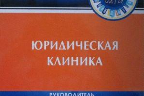 Юридическая клиника ИП ВГУЭС приняла участие в проведении Всероссийского дня правовой помощи детям в Приморском крае