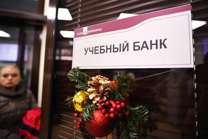 Финансовая грамотность от банка «Приморье» во ВГУЭС