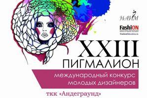 Финал Международного конкурса молодых дизайнеров «Пигмалион»