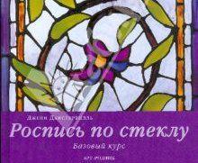 Конкурс на разработку эскизов росписи на стекле «Зимний узор»