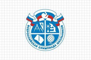 Поздравляем победителей и призёров школьного и муниципального этапов Всероссийской олимпиады школьников