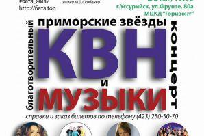 КВН. Благотворительный концерт
