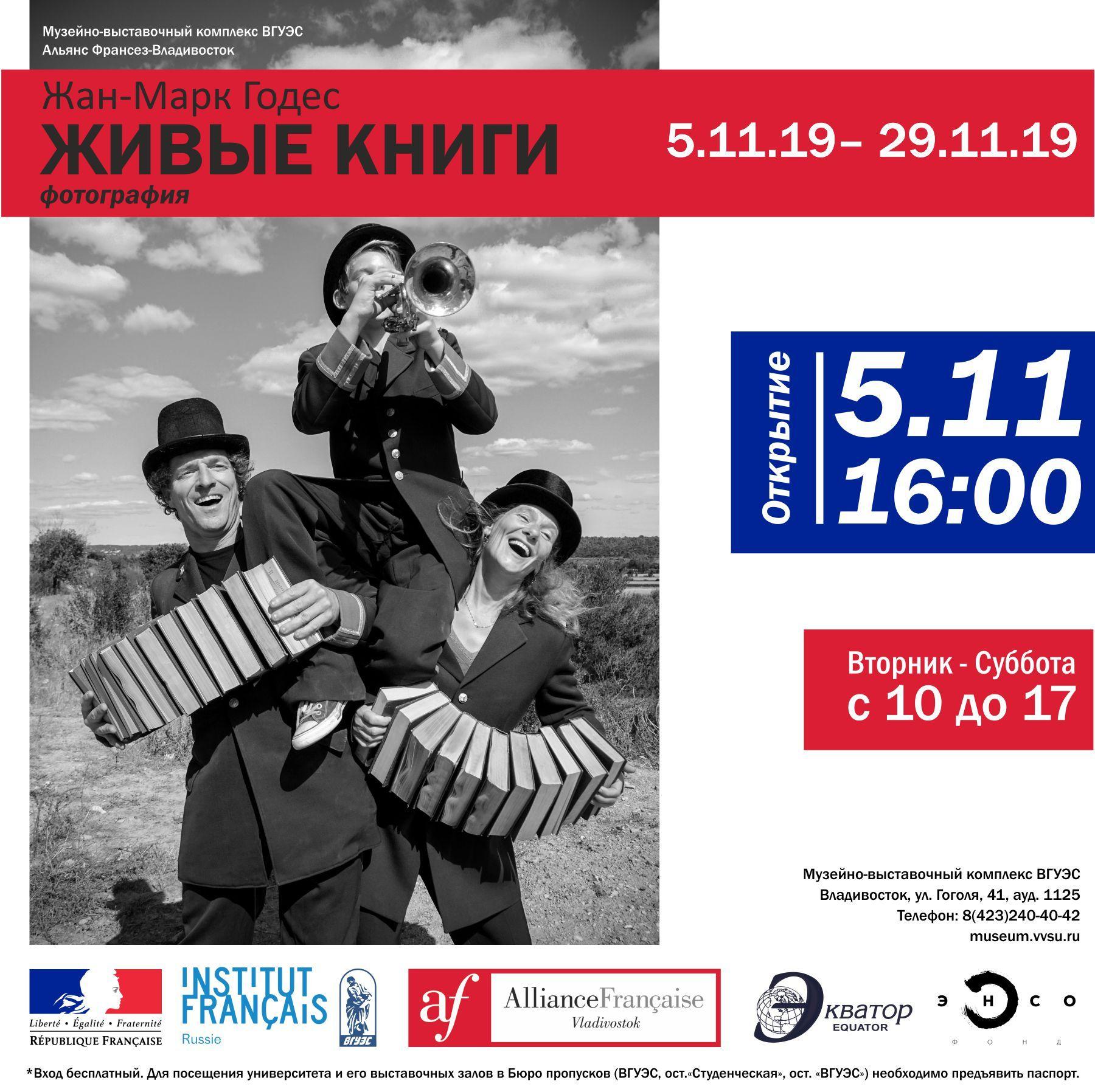 Открытие выставки французского фотографа Жан-Марка Годеса «Живые книги»