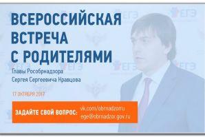 Внимание! Всероссийская встреча родителей с руководителем Рособрнадзора