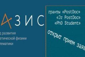 Конкурсы 2021 года на получение исследовательских грантов «Leader» и «Junior Leader» для научных групп (фундаментальная математика)