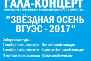 Звёздная осень ВГУЭС - 2017