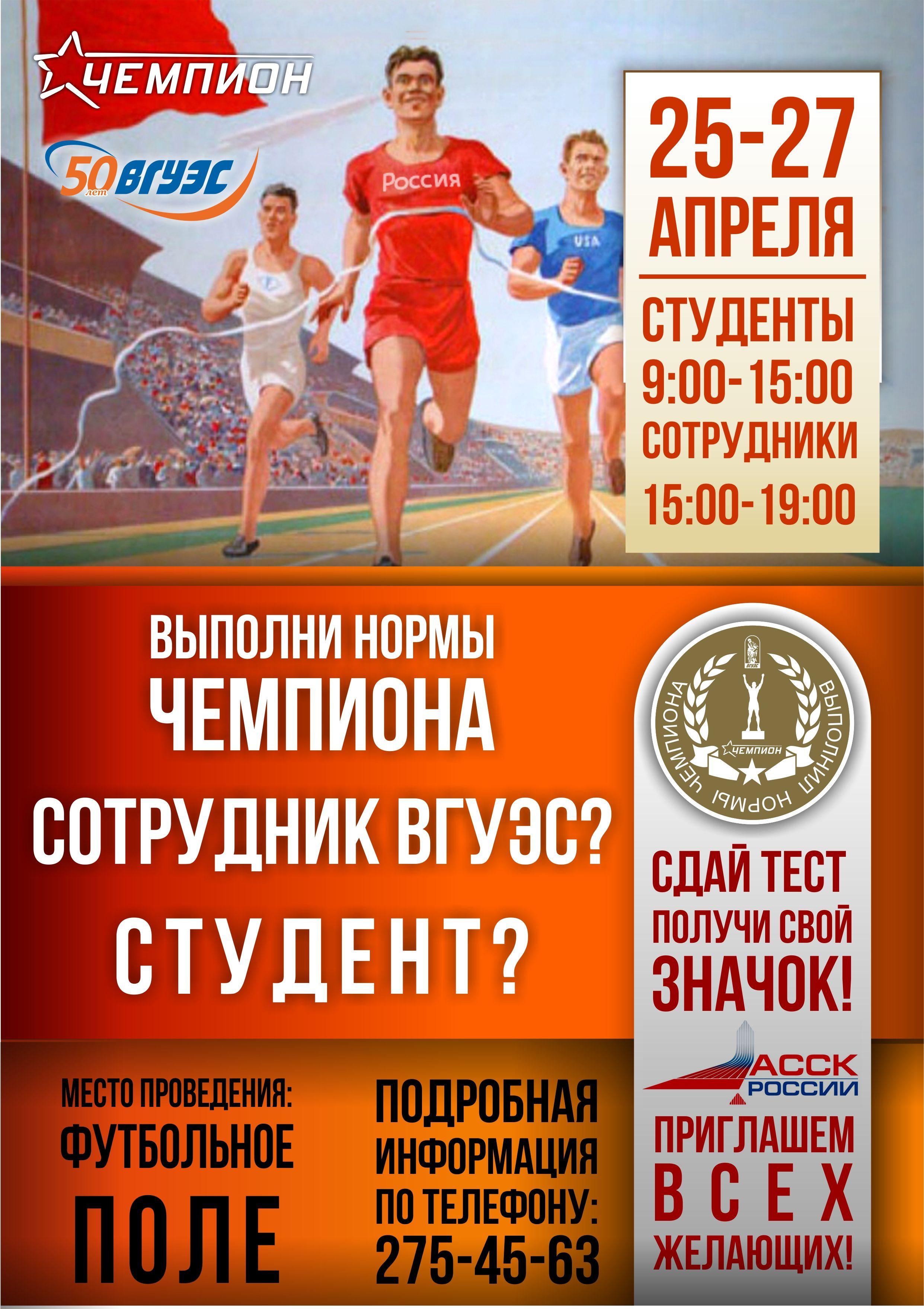 Мероприятие по выполнению спортивных нормативов для студентов и сотрудников университета