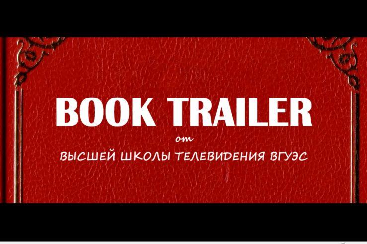 Студенты ВШТ - триумфаторы проекта BOOKTRAILER по-приморски