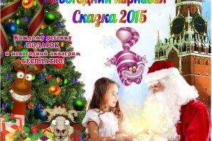 Новогодний карнавал Кремлевская елка