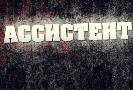 Филиал приглашает выпускников вузов России на должность ассистента