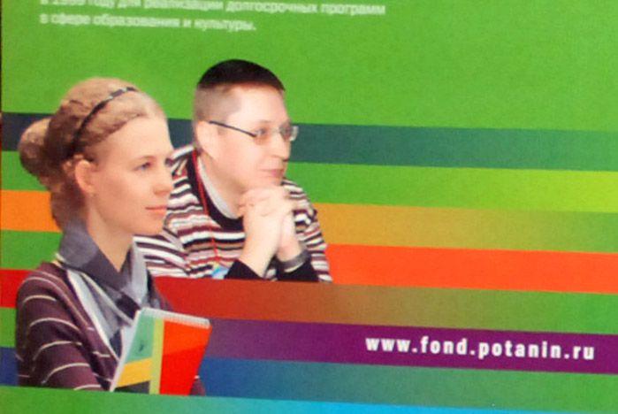 Молодые преподаватели ВГУЭС – обладатели гранта Благотворительного фонда В.Потанина