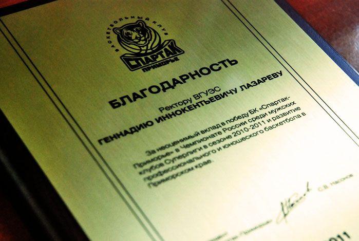 Ректор ВГУЭС Геннадий Лазарев получил благодарность за неоценимый вклад в победу баскетбольного клуба «Спартак-Приморье»