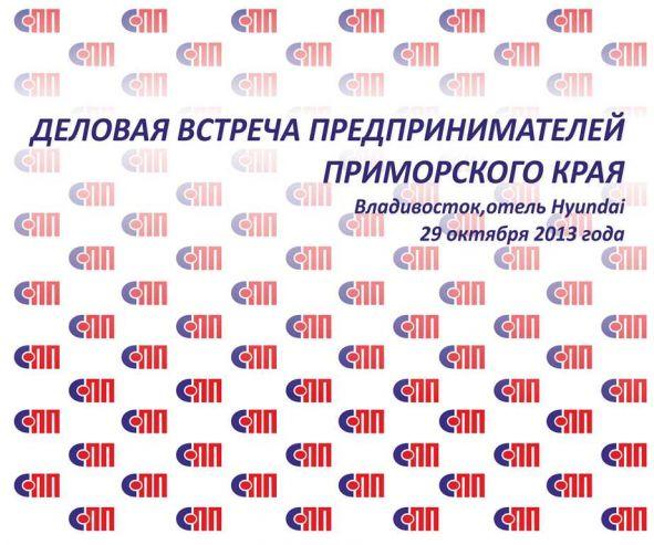 Анонс: 29 октября 2013 года во Владивостоке, в отеле Hyundai состоится «Деловая встреча предпринимателей Приморского края». Осеннее заседание Общественного Совета предпринимателей Приморского края будет проходить в форме практических семинаров от ведущих консультантов и бизнес-тренеров Владивостока.