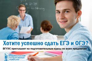 Приглашаем на погдотовительные курсы ЕГЭ и ОГЭ