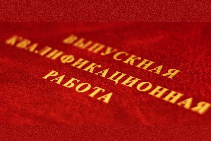 ВГУЭС провел открытый конкурс дипломных работ по туризму