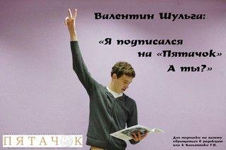 Вышел юбилейный номер студенческой газеты «Пятачок»