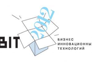 Конкурс «Бизнес инновационных технологий» (БИТ) Дальний Восток