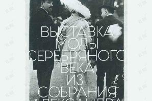 Лекция Александра Васильева Мода Серебряного века