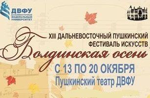 Всем, кто любит творчество! XIII Дальневосточный Пушкинский фестиваль искусств «Болдинская осень»