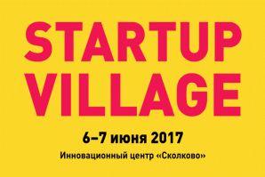 КОНКУРС для стартапов Startup Village начал приём заявок!!!