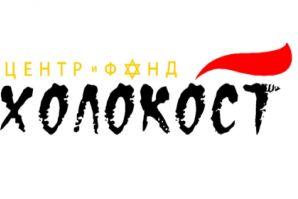 XIX Международный конкурс преподавателей и студентов «Память о Холокосте - путь к толерантности»