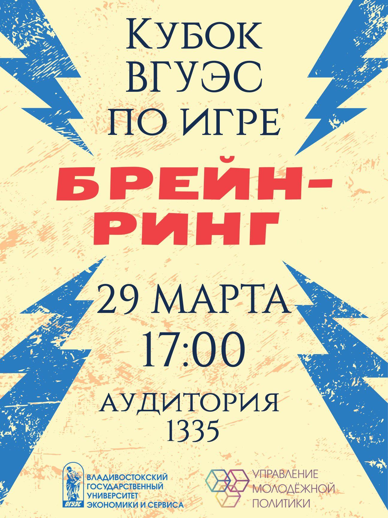 Кубок ВГУЭС по интеллектуальной игре «Брейн-ринг»