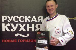 Петр Баев показал мастер-класс на RUSSIAN HOSPITALITY WEEK 2015