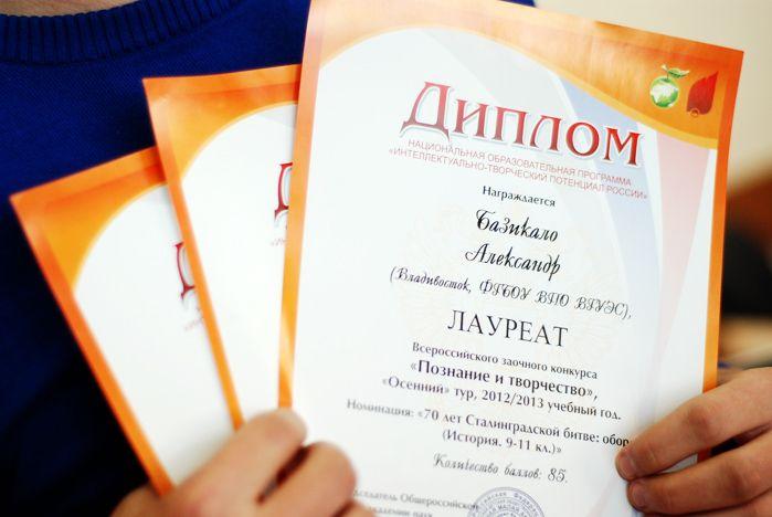 Ученики Академического колледжа ВГУЭС стали лауреатами всероссийского конкурса